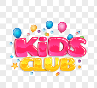 儿童俱乐部可爱渐变创意果冻渐变立体艺术字图片