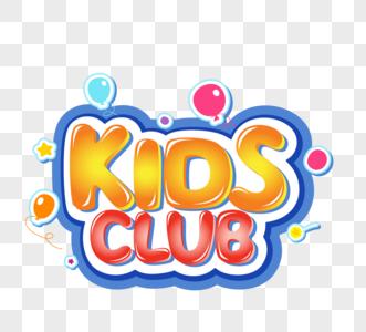 儿童俱乐部可爱果冻泡泡立体渐变艺术字图片