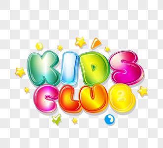 儿童俱乐部可爱泡泡果冻立体渐变艺术字图片