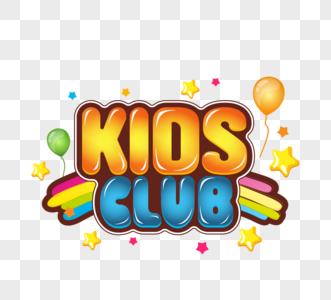 立体创意儿童俱乐部彩虹装饰立体果冻效果艺术字图片