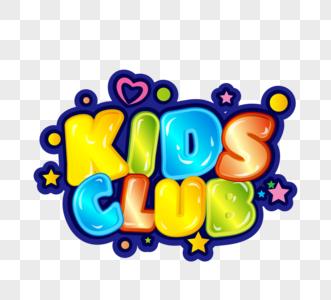 儿童俱乐部可爱果冻效果泡泡立体渐变彩色艺术字图片