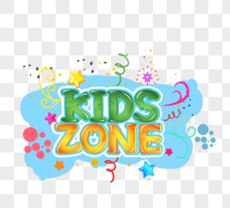 彩色创意儿童地带彩带装饰立体渐变果冻效果水纹艺术字图片