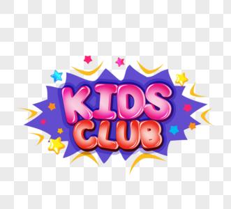 可爱泡泡儿童俱乐部立体彩色果冻效果渐变艺术字图片