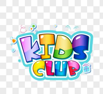 可爱七彩儿童俱乐部渐变立体果冻艺术字图片
