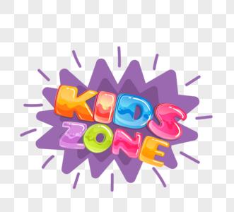 儿童地带可爱层叠渐变立体创意彩色果冻质感艺术字图片