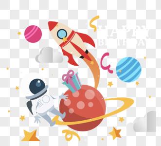 神秘宇宙卡通宇航员男孩生日快乐图片