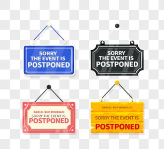 商店商场推迟营业今日不营业标签元素图片