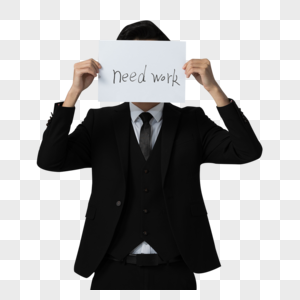 商务男性举找工作纸条图片