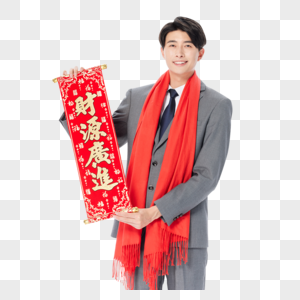 新年商务男性拿春联图片