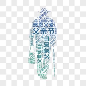矢量父亲节背影文字云图片
