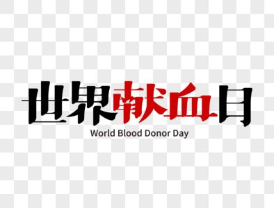 世界献血日字体设计图片