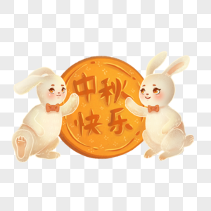 中秋节白兔和月饼图片