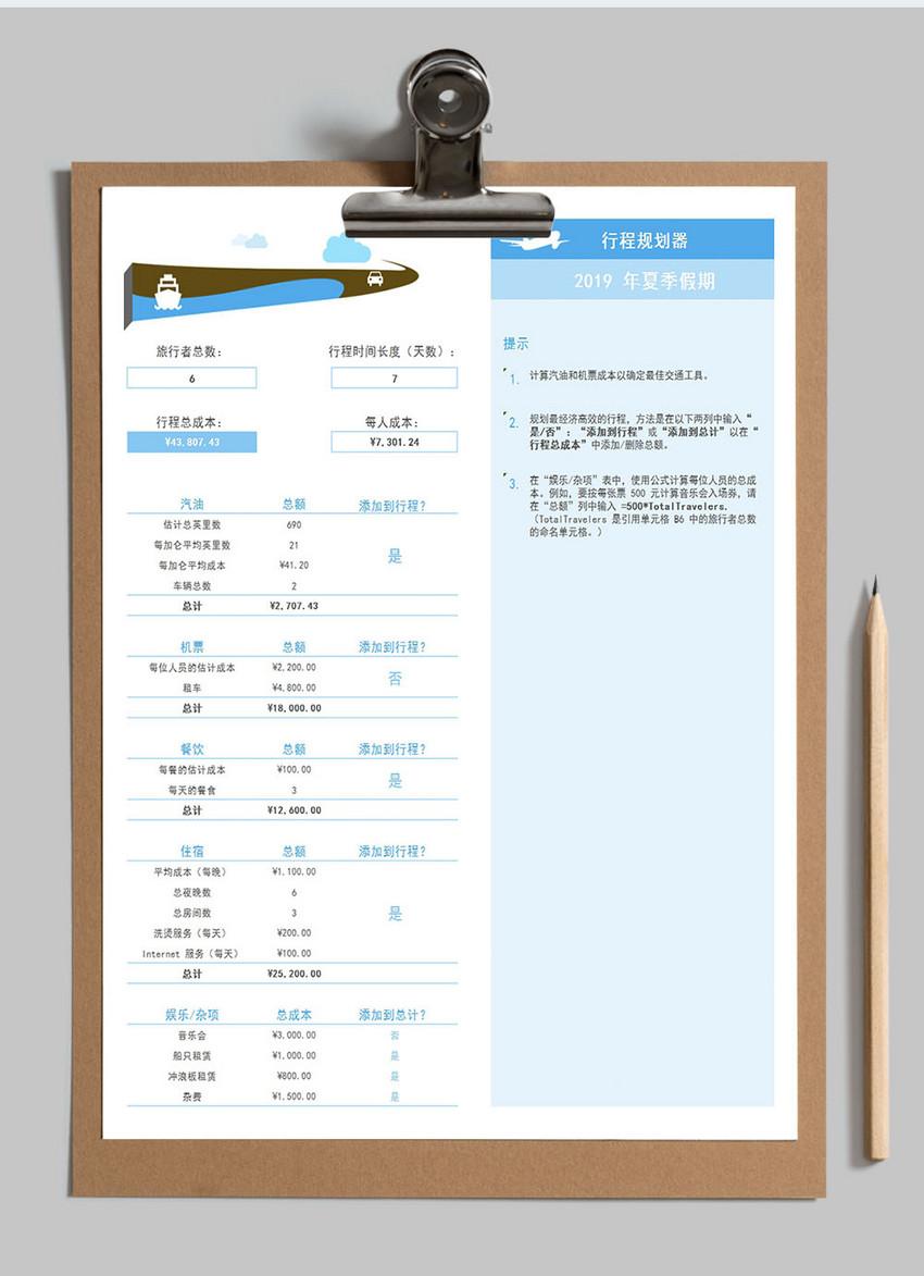 假期旅行行程规划Excel模板图片