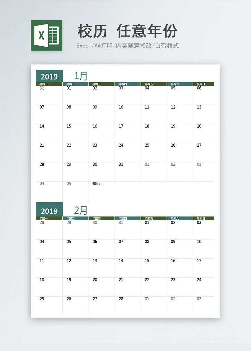 校历任意年份日历图片