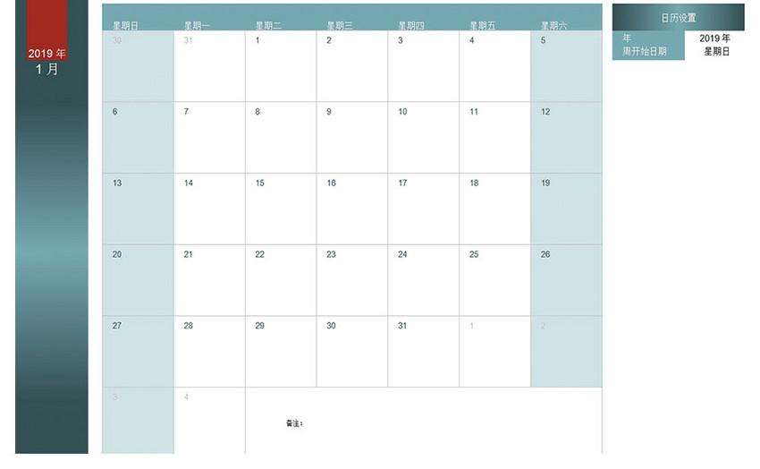 任意年份日历Excel表12联图片