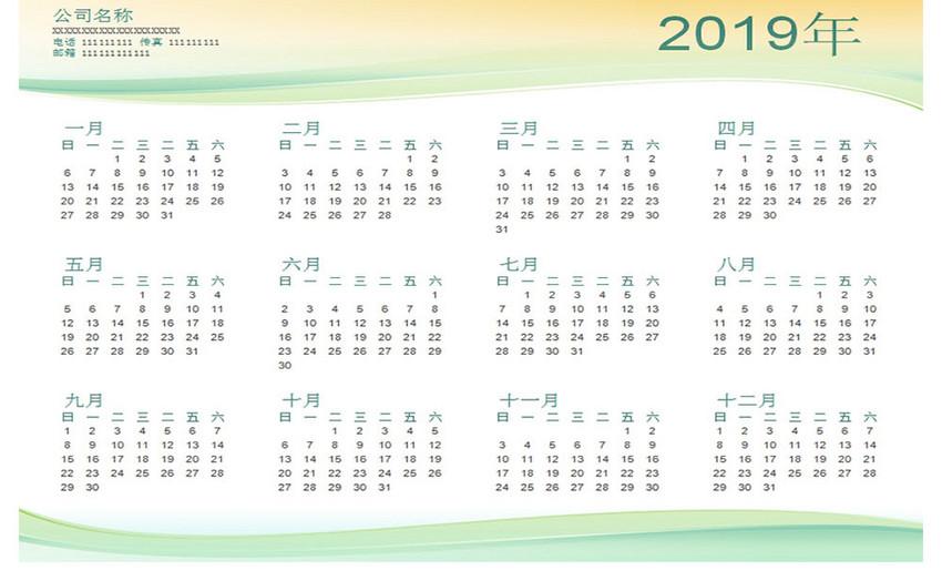 日历年历自动生成表Excel表图片
