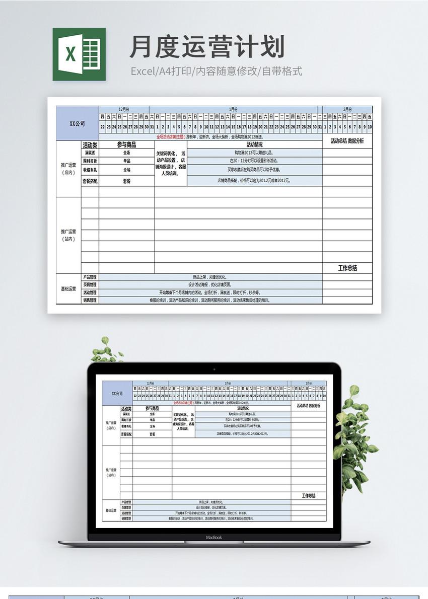 月度运营计划图片