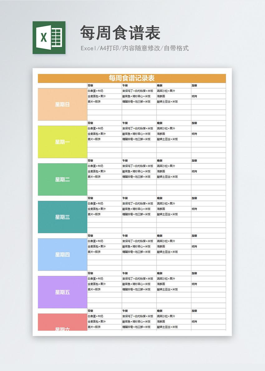 个人饮食计划每周食谱表excel表格模板图片
