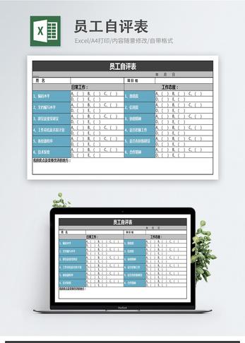 财务个人工作自评_员工辞职移交物品明细表图片-正版模板下载400139691-摄图网