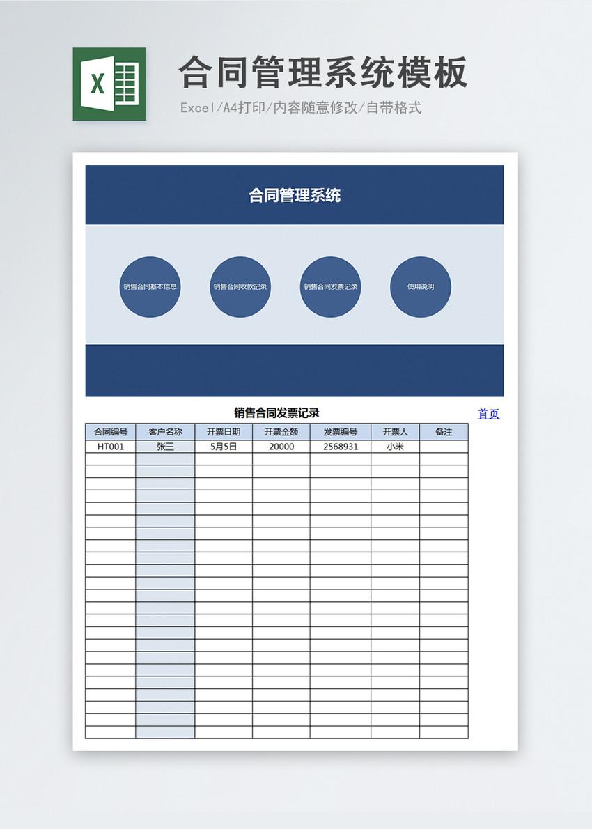 蓝色实用合同管理系统Excel表格模板图片