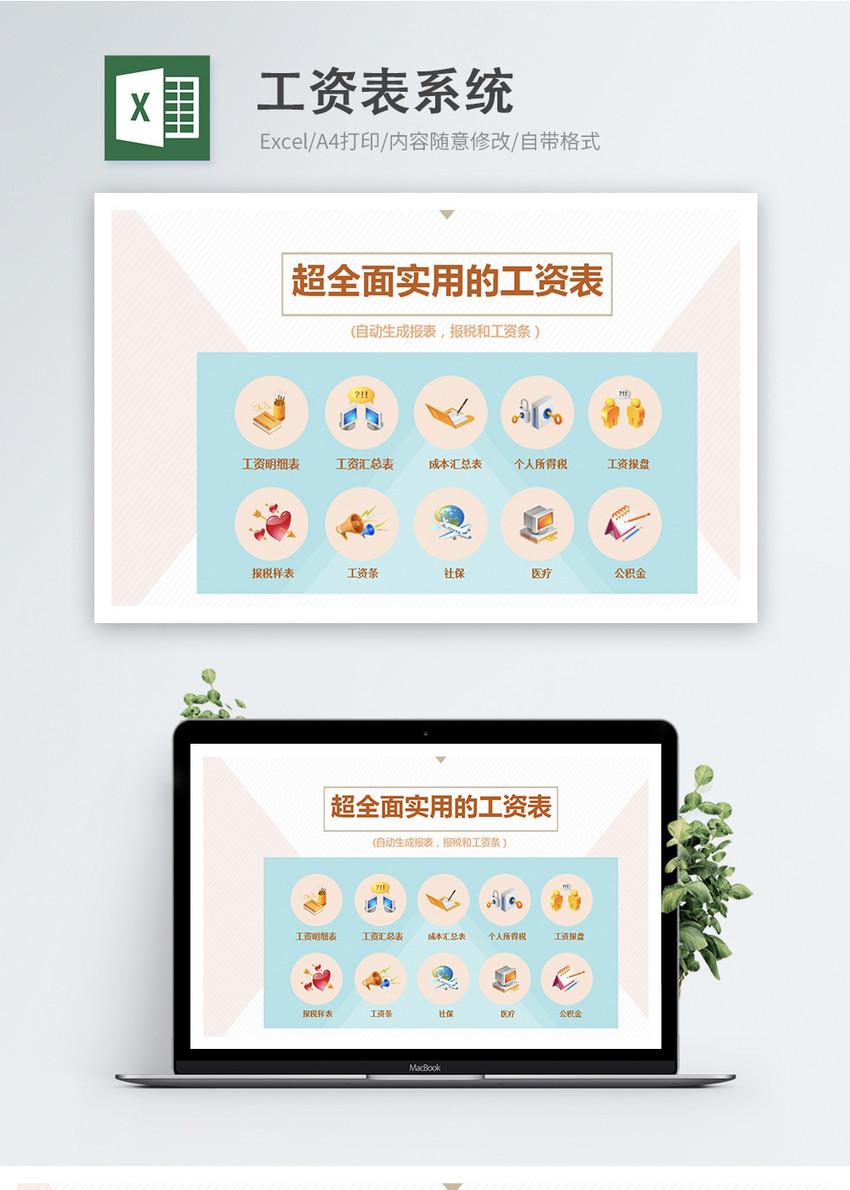 工资表系统图片