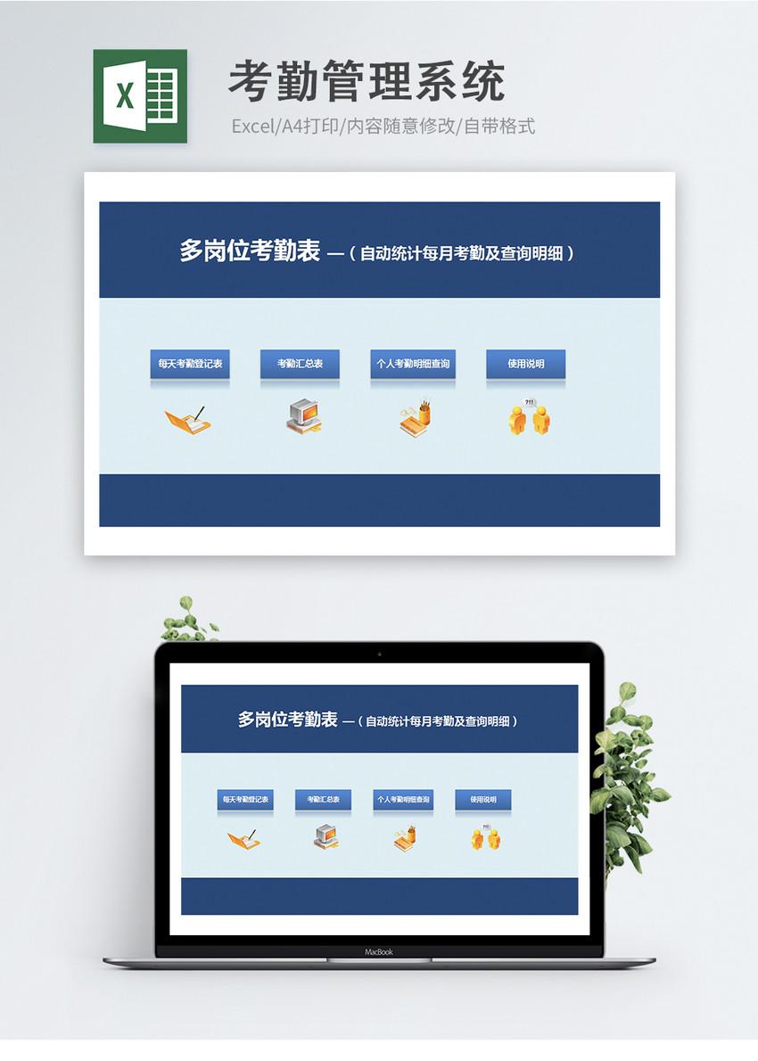 多岗位自动考勤管理系统excel表格模板图片