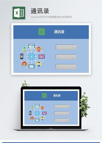 通讯录管理系统excel表格模板图片