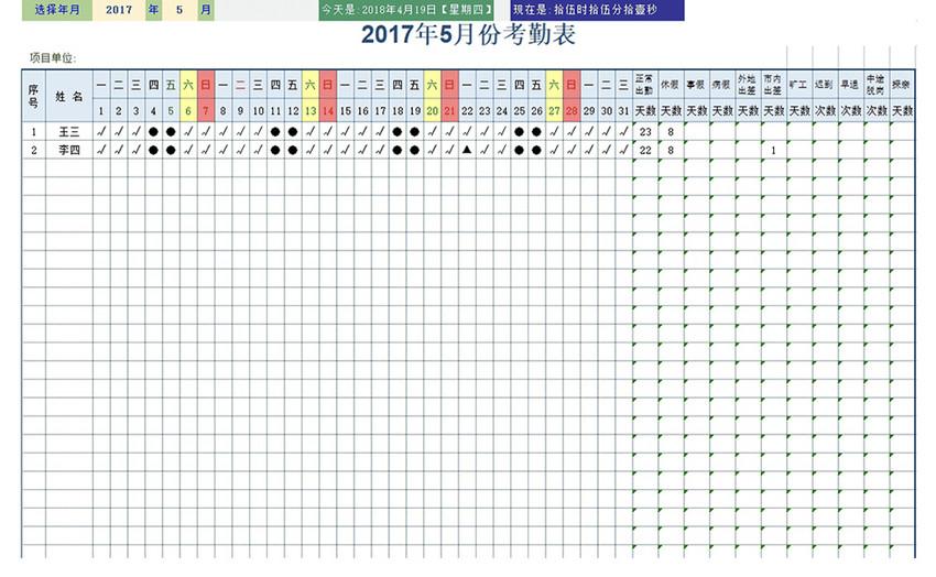 自动计算公司考勤表excel模板图片