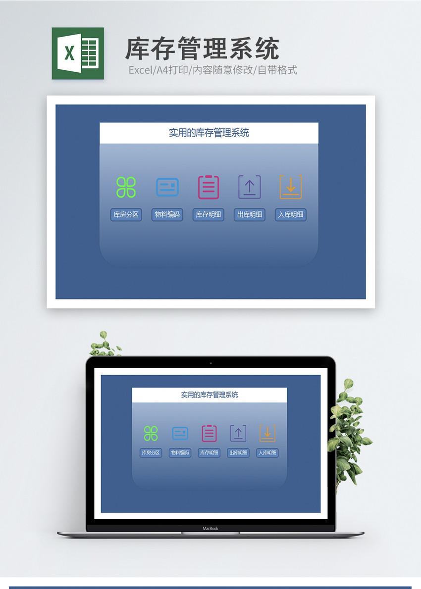 库存管理表excel模板图片