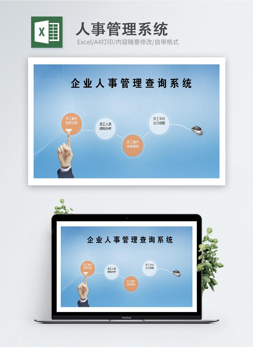 人事管理系统excel模板图片