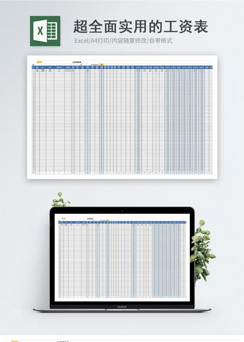 超全面实用的工资表Excel模板图片