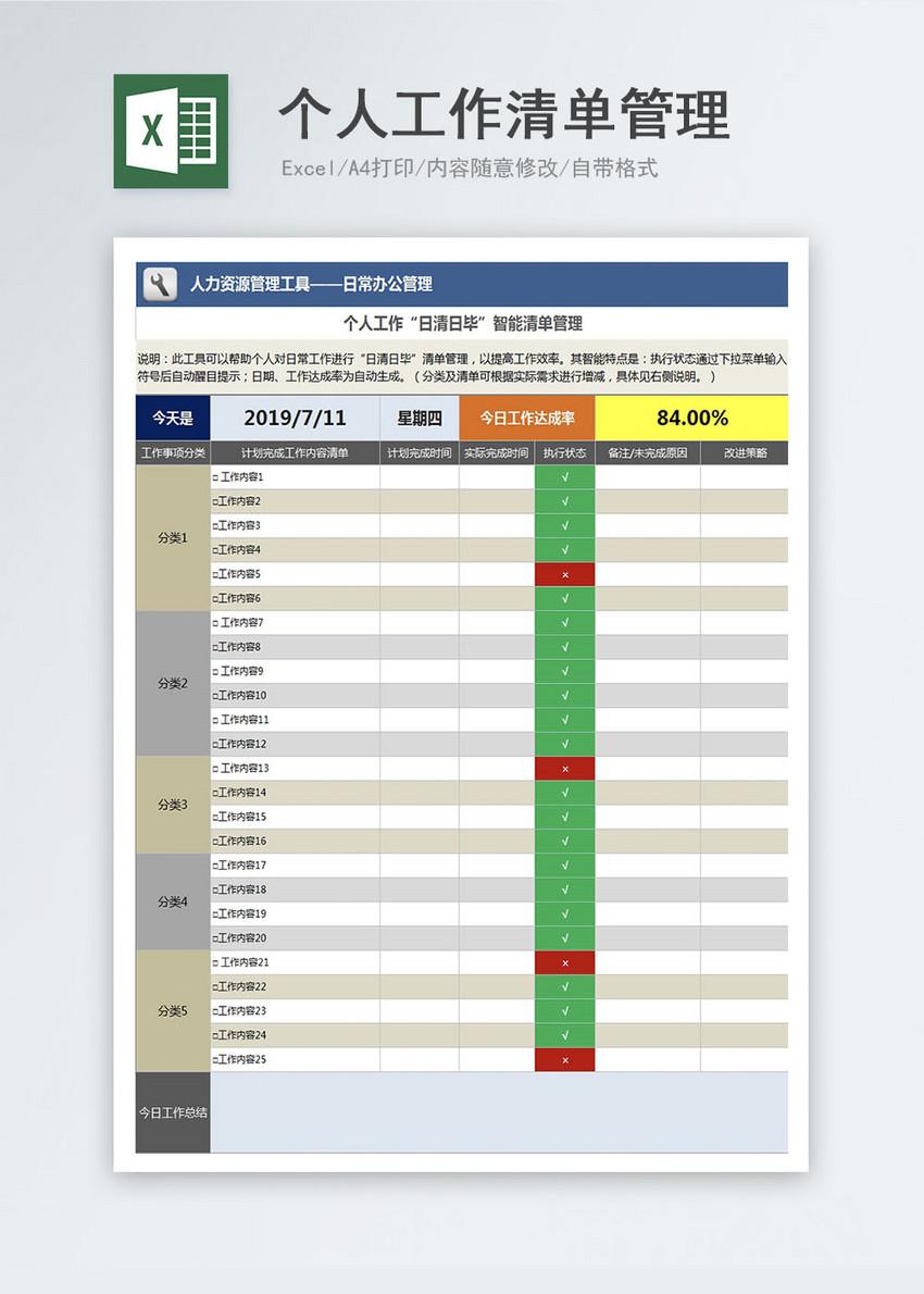 个人工作清单管理Excel表格图片