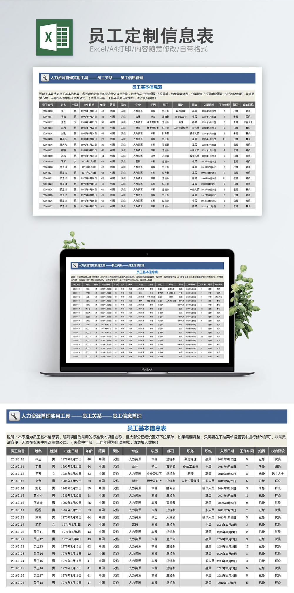 员工定制信息表Excel表格图片