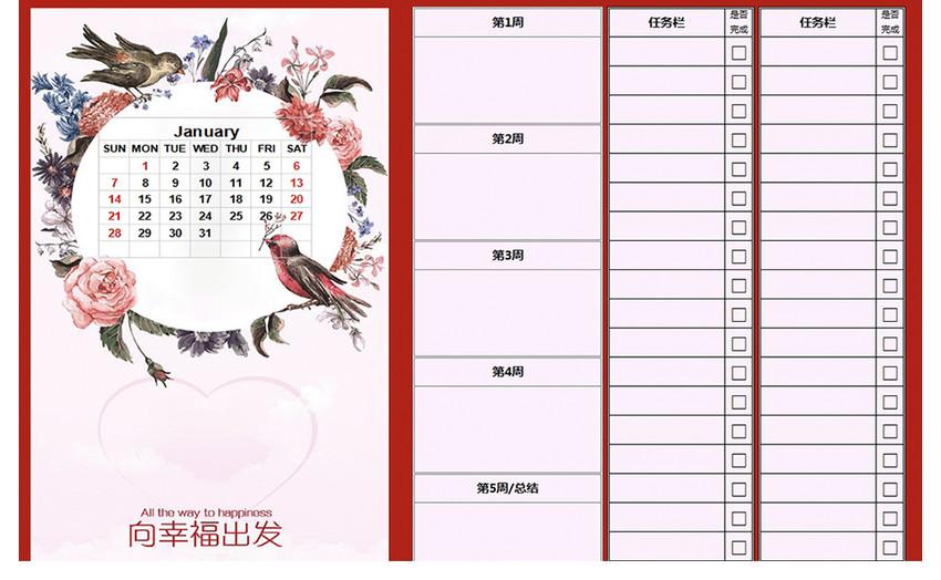 月计划安排表Excel模板图片