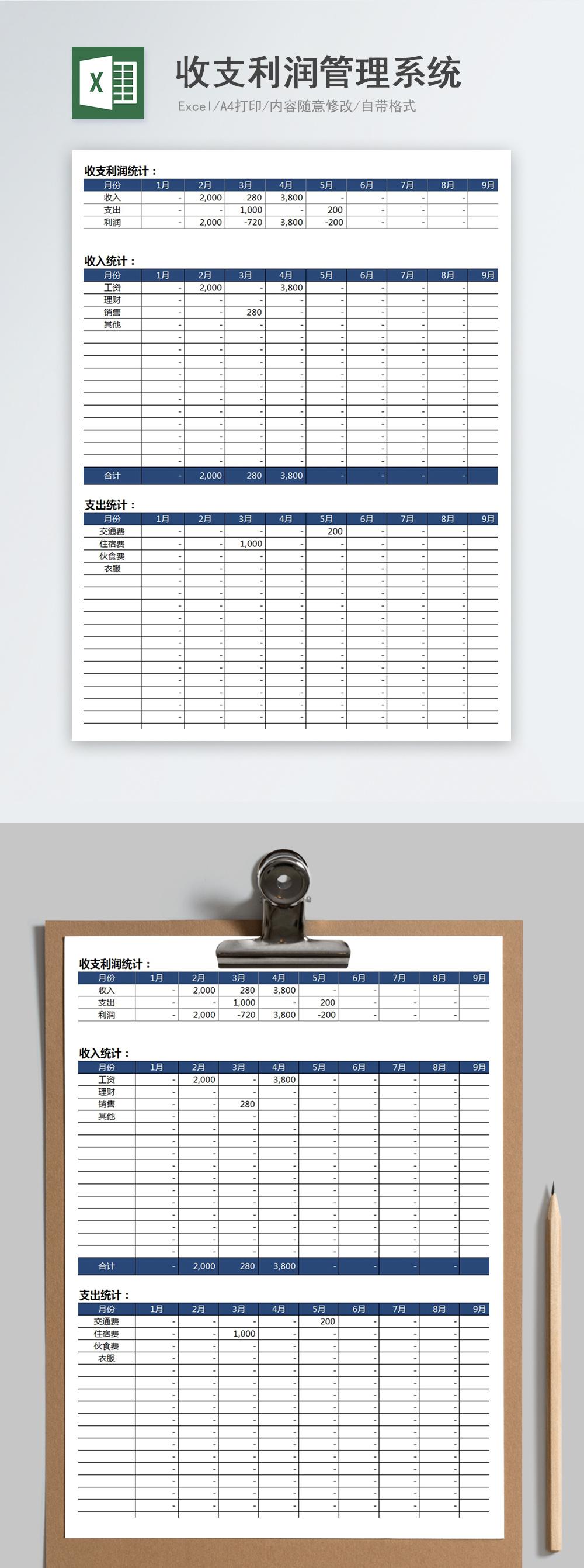 收支利润管理系统Excel模板图片