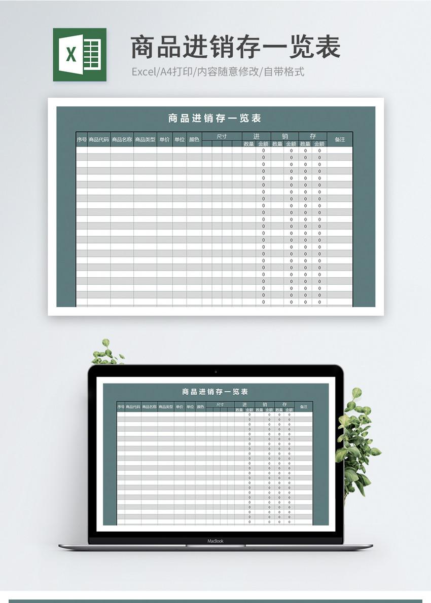 商品进销存一览表图片