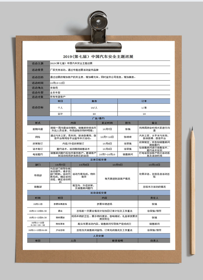 10月市场活动方案Excel表格模板图片