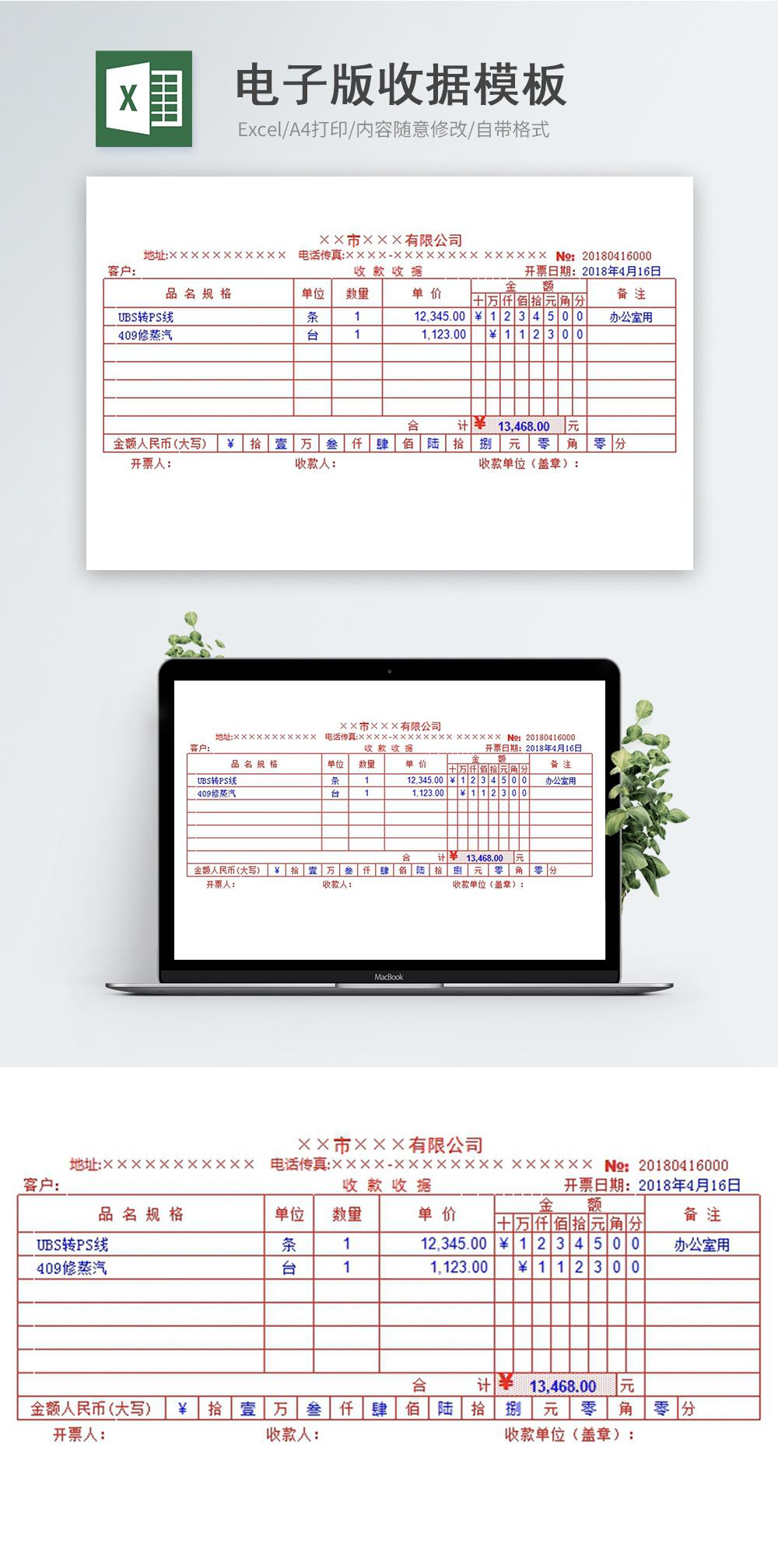 电子版收据Excel模板图片