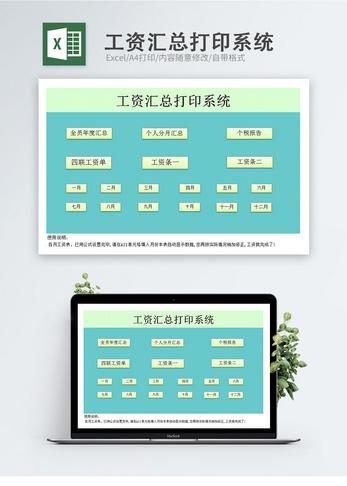 工资汇总打印打印系统Excel表格图片