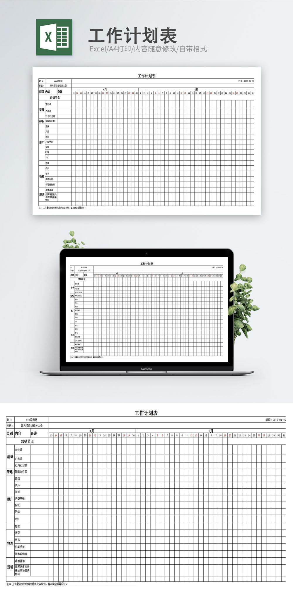 工作计划表Excel表格图片
