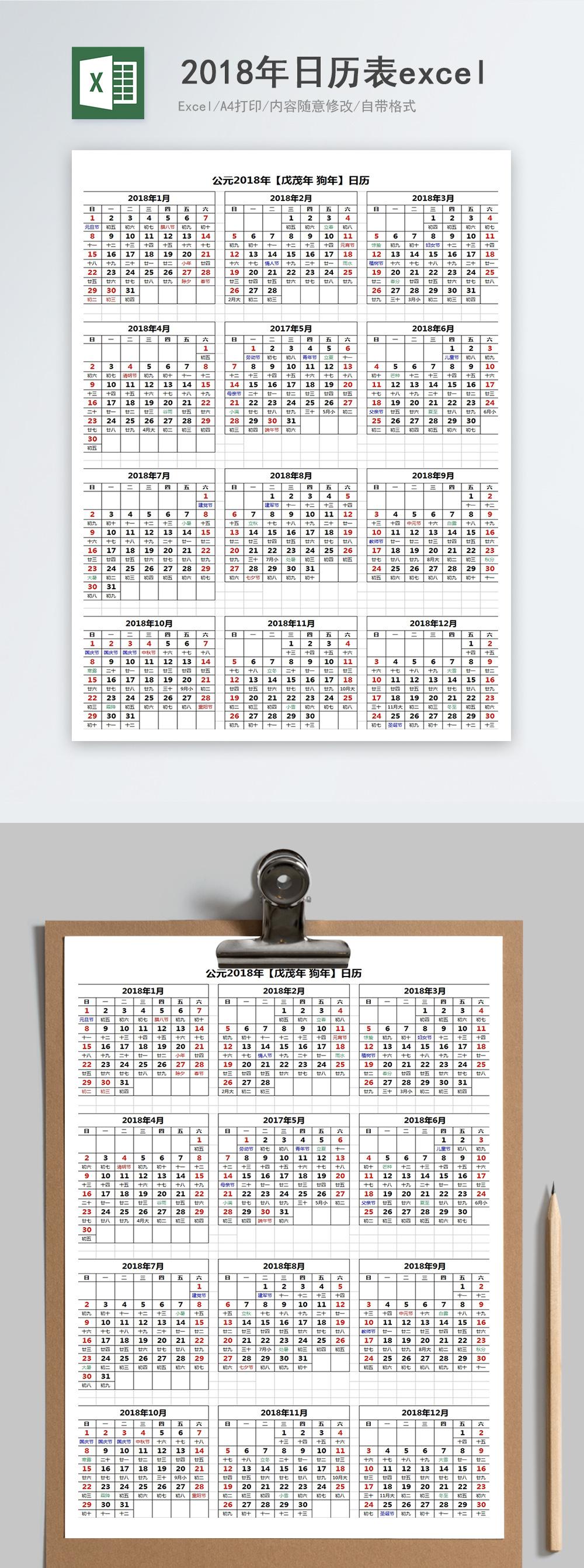 日历表excel模板图片