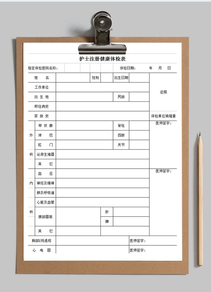 护士注册体检表_护士注册健康体检表