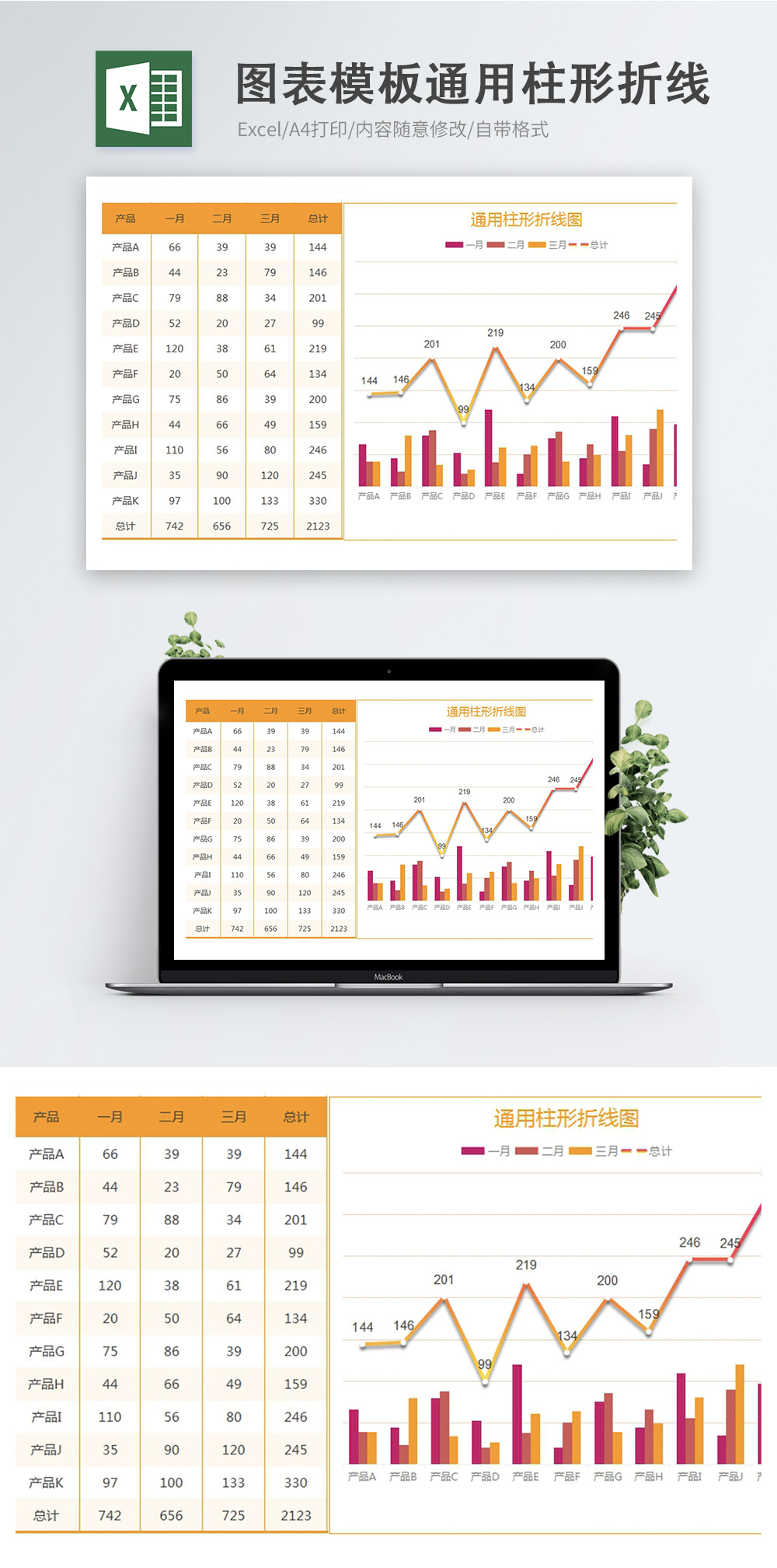 图表模板通用柱形折线Excel模板图片