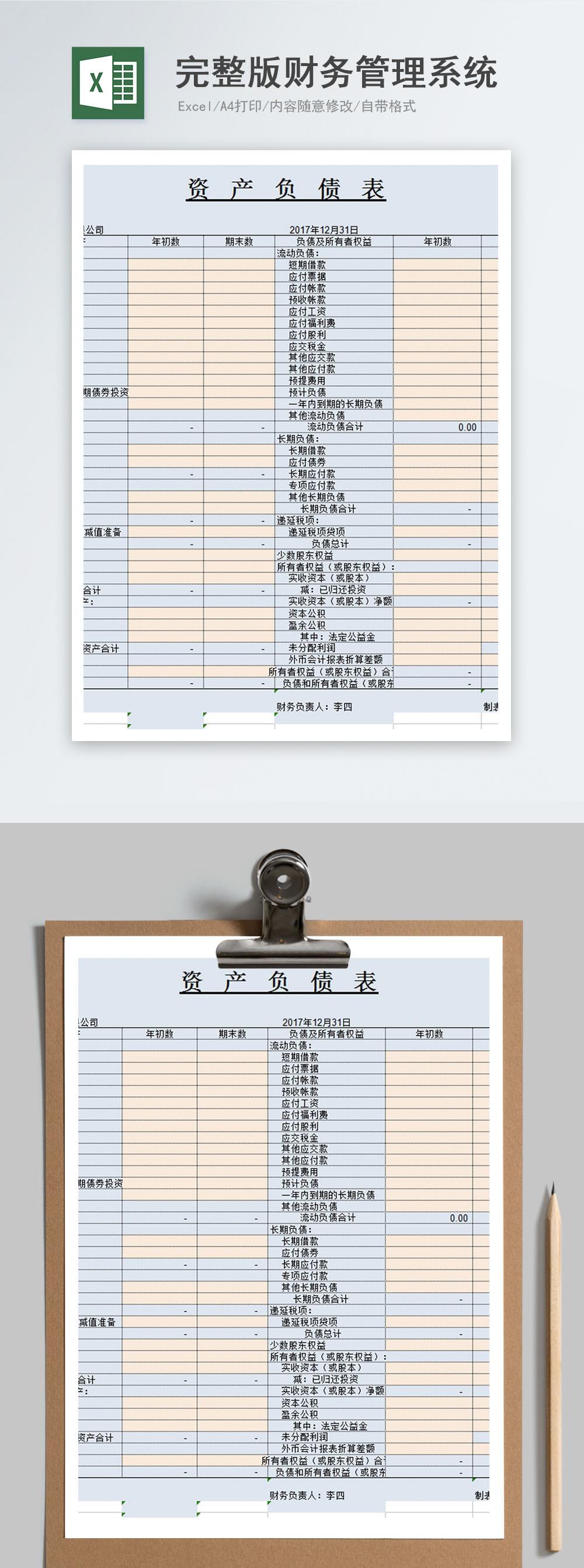 完整版财务管理系统Excel模板图片