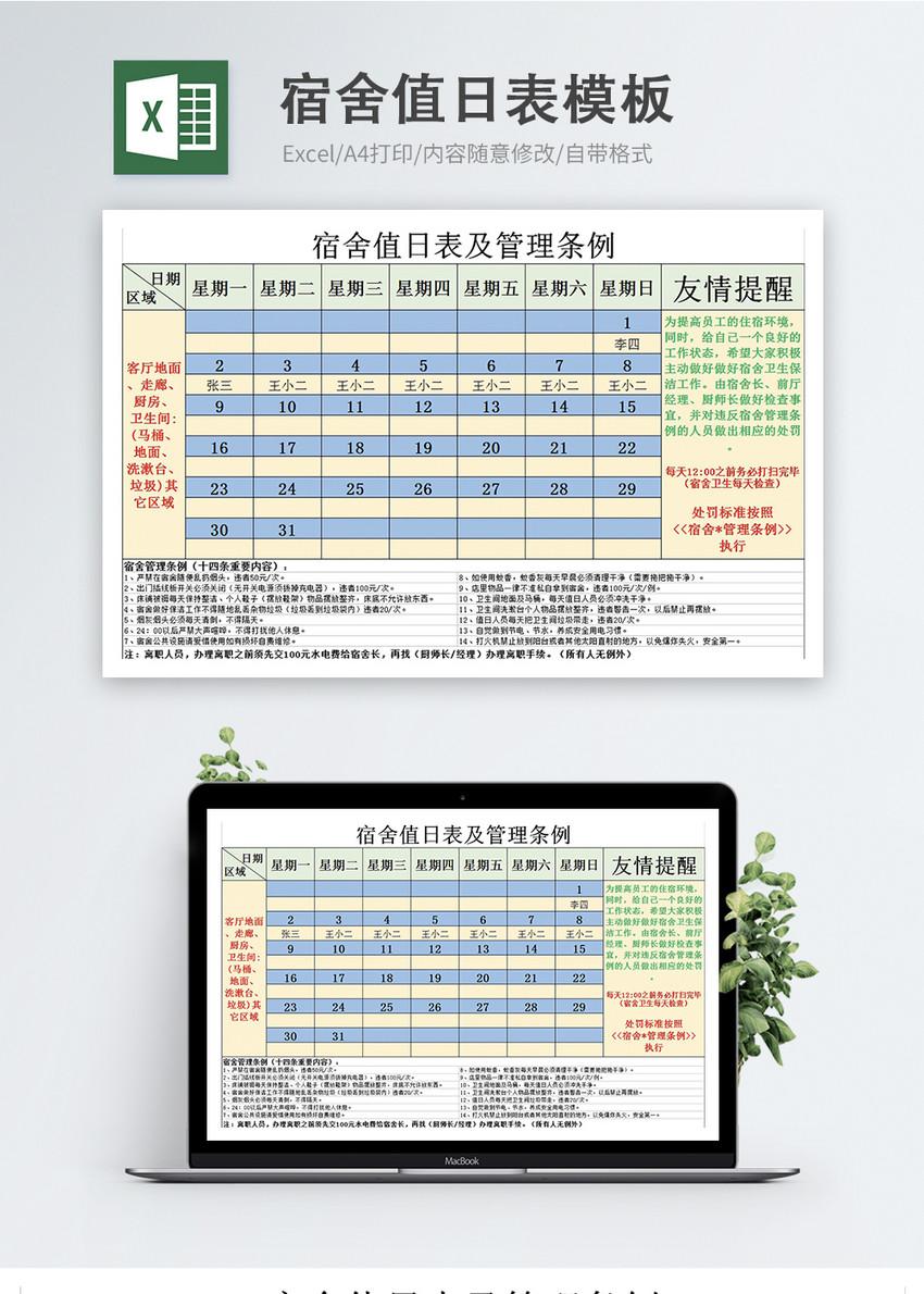 宿舍值日表模板Excel模板图片