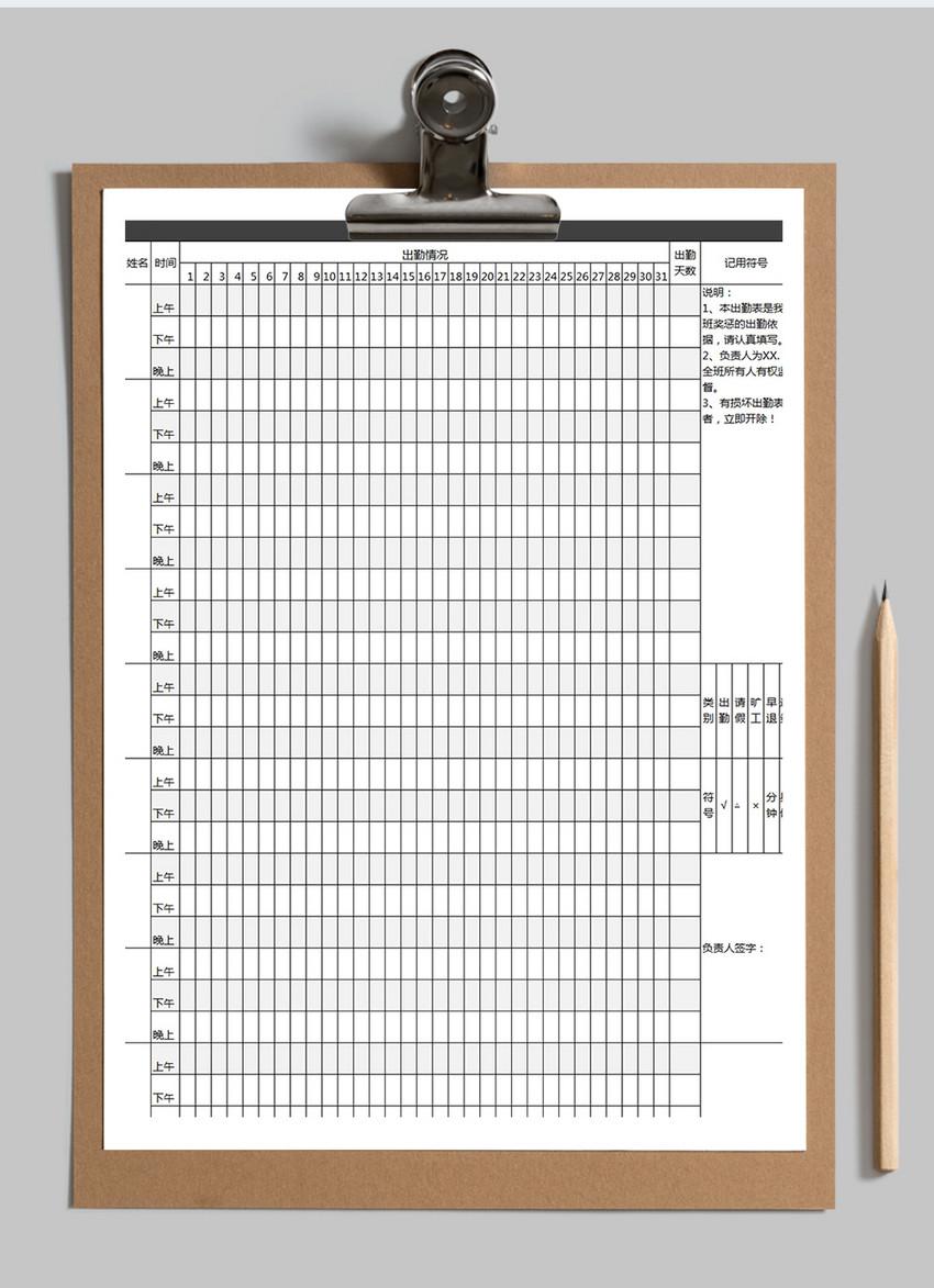 学生考勤表Excel模板图片
