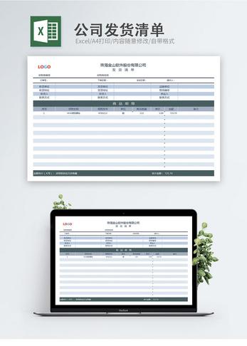 公司发货清单Excel模板图片