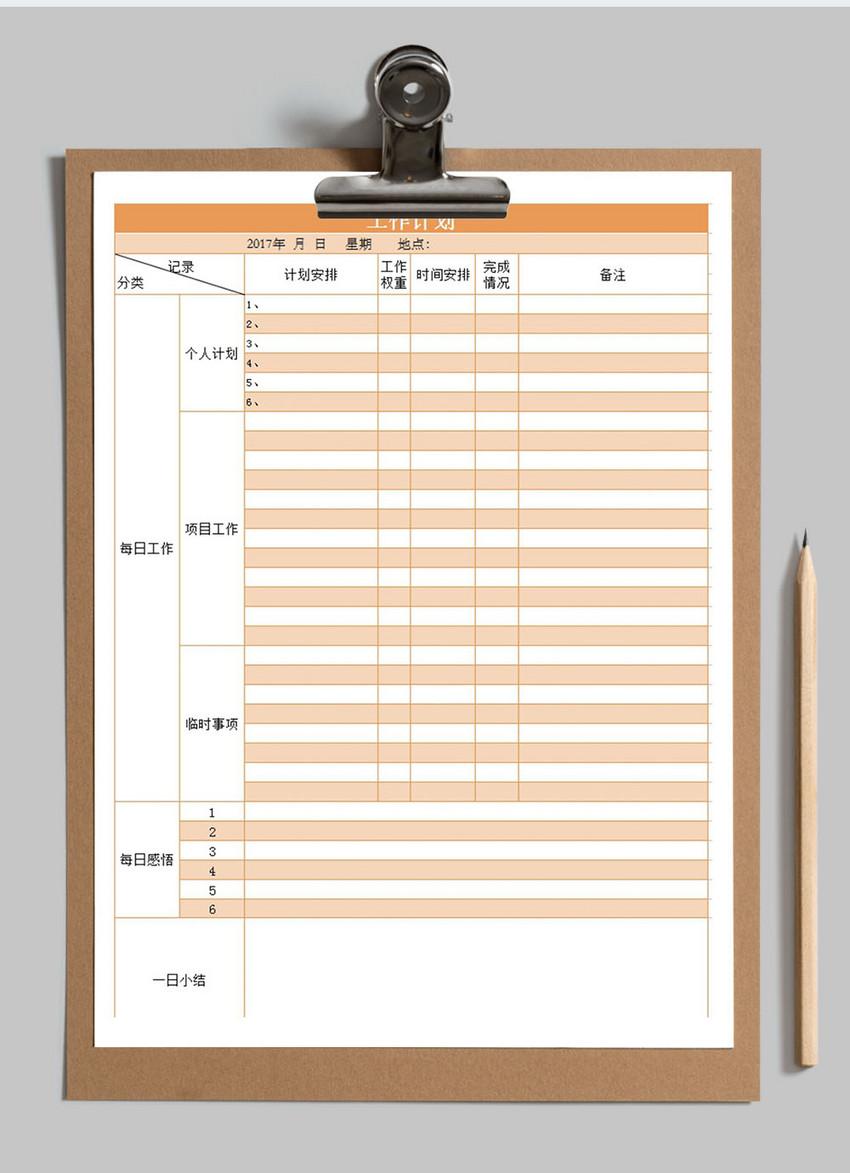 工作计划Excel模板图片