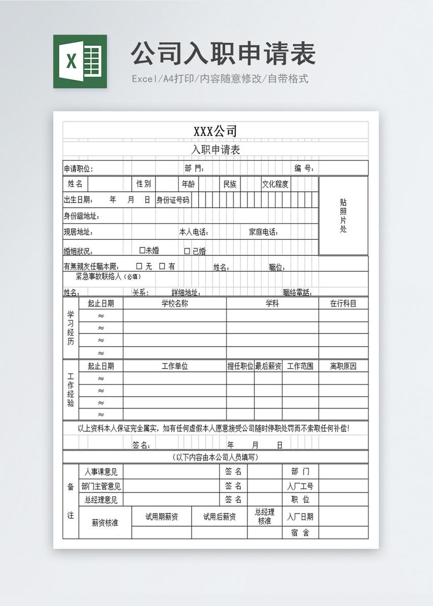 公司入职申请表Excel模板图片