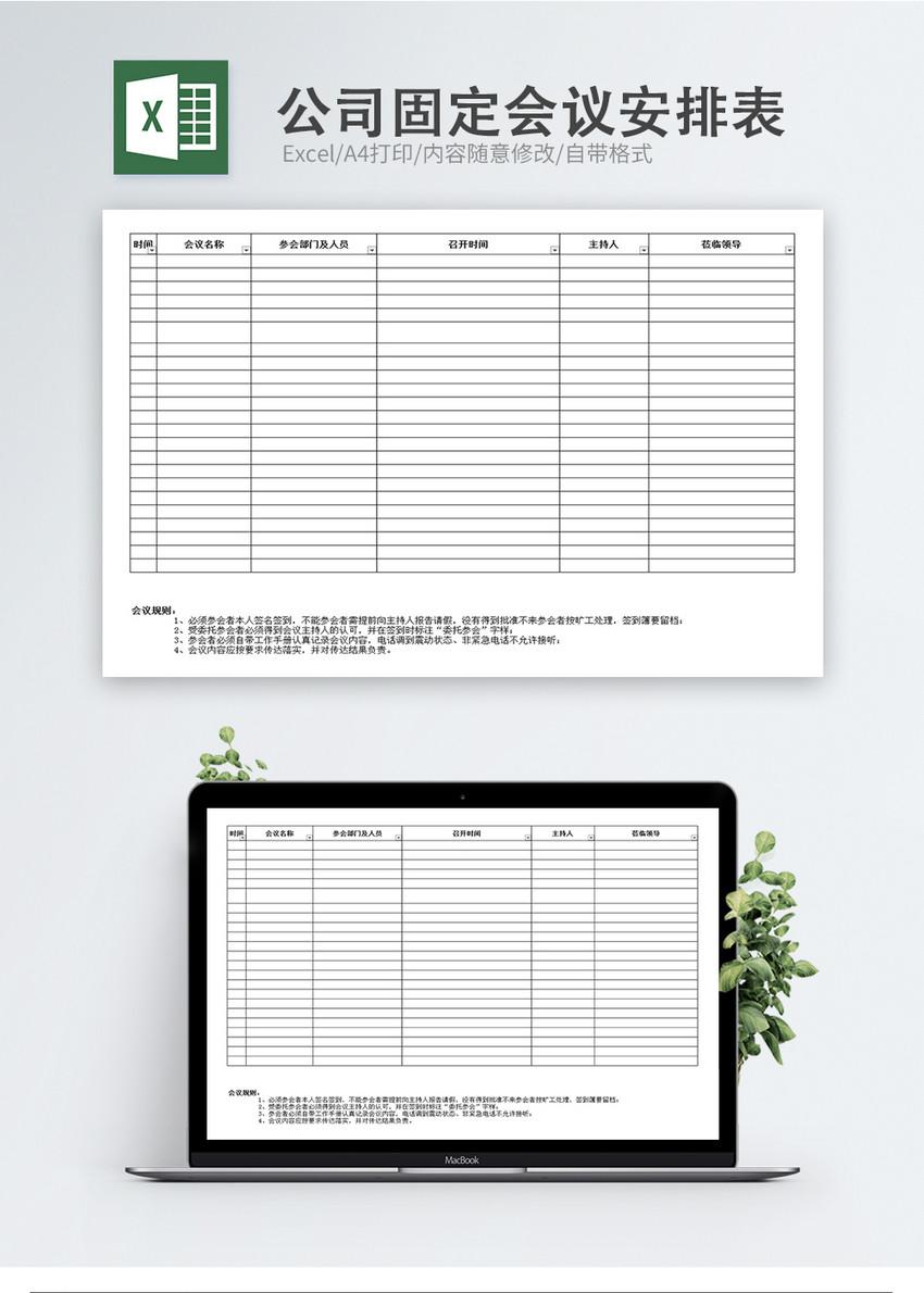 公司固定会议安排表Excel模板图片